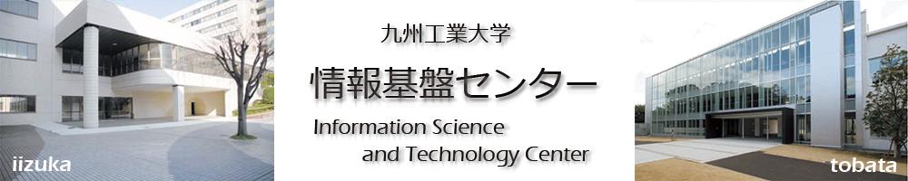 九州工業大学 情報基盤センター